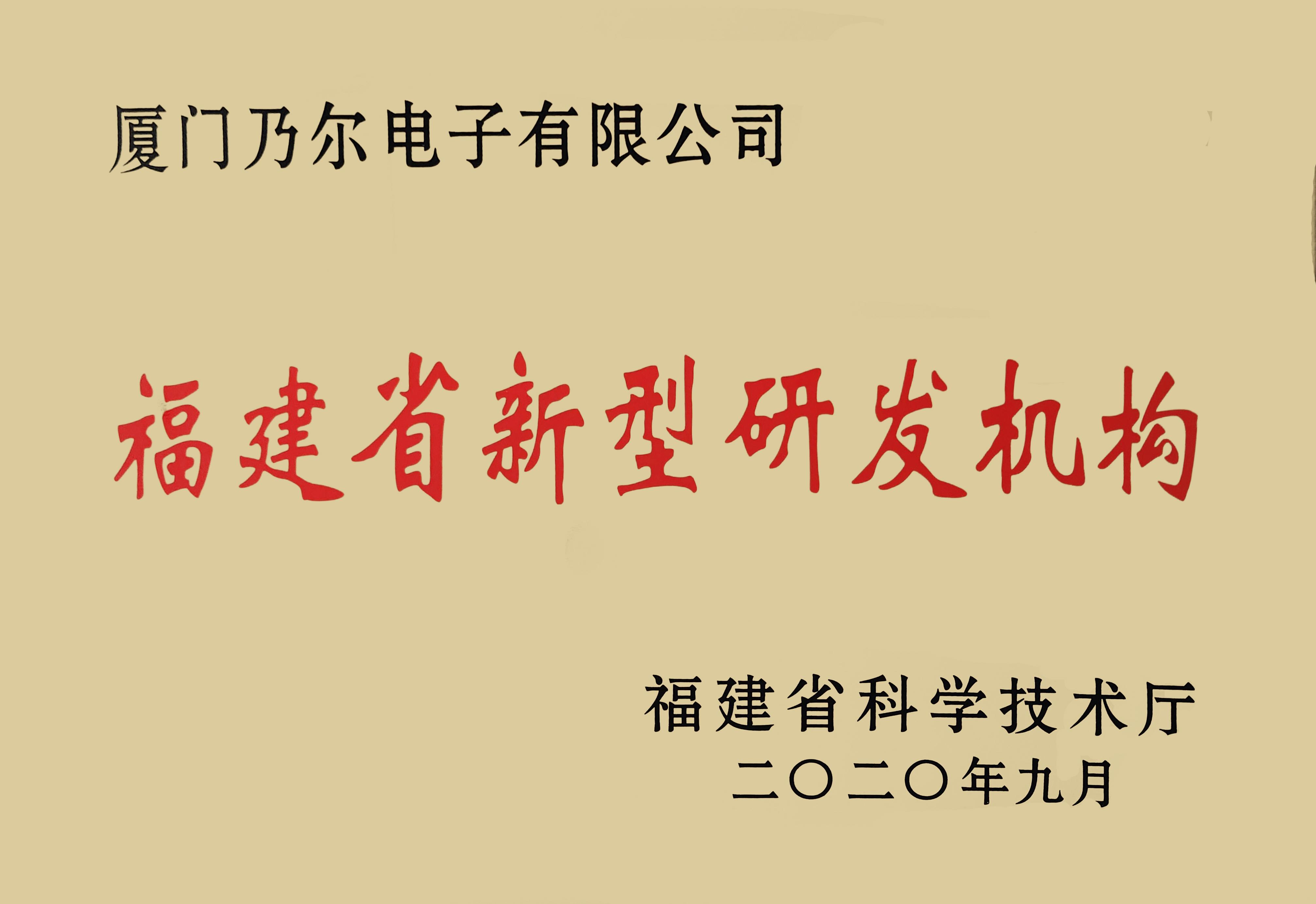 福建省新型研发机构荣誉证书